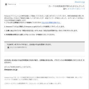 Amazonプライムを騙ったフィッシング詐欺に注意(22)b
