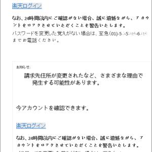 楽天を騙ったフィッシング詐欺に注意(29)