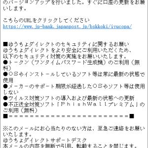 ゆうちょ銀行を騙ったフィッシング詐欺に注意(20)