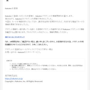 楽天を騙ったフィッシング詐欺に注意(21)-2