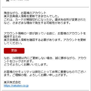 楽天を騙ったフィッシング詐欺に注意(27)-2