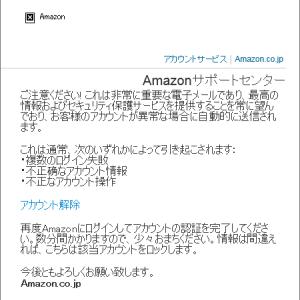 Amazon を騙ったフィッシング詐欺に注意(24)-5