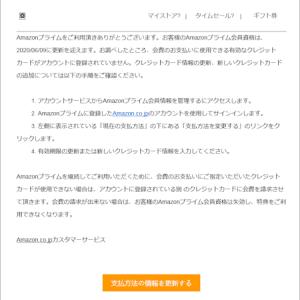 Amazonプライムを騙ったフィッシング詐欺に注意(32)