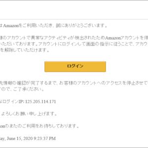 Amazon を騙ったフィッシング詐欺に注意(102)-3