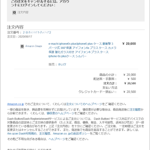 Amazon を騙ったフィッシング詐欺に注意(211)