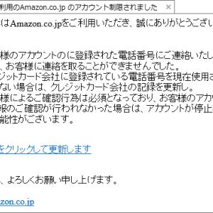 Amazon を騙ったフィッシング詐欺に注意(203)-2