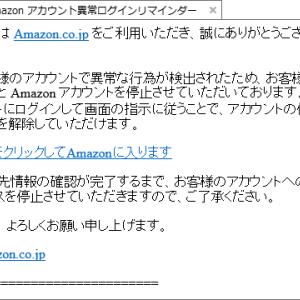 Amazon を騙ったフィッシング詐欺に注意(213)