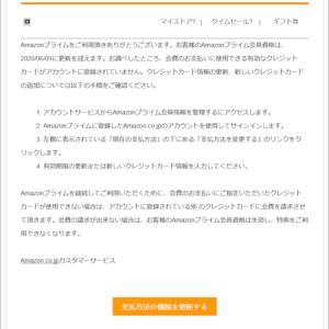 Amazonプライムを騙ったフィッシング詐欺に注意(32)b