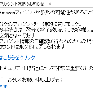 Amazon を騙ったフィッシング詐欺に注意(24)-7
