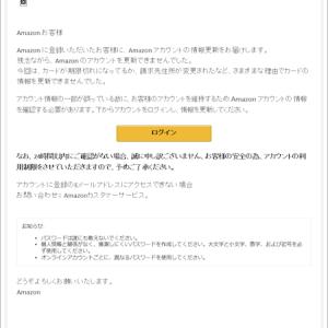 Amazon を騙ったフィッシング詐欺に注意(7)-3