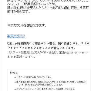 楽天を騙ったフィッシング詐欺に注意(29)-2