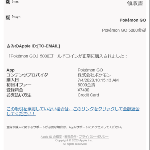 Apple を騙ったフィッシング詐欺に注意(273)