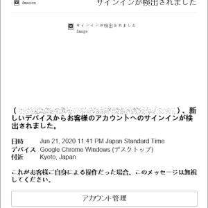 Amazon を騙ったフィッシング詐欺に注意(217)-2