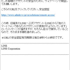 LINE を騙ったフィッシング詐欺に注意(43)-4
