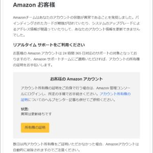 Amazon を騙ったフィッシング詐欺に注意(232)