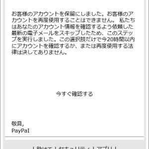 PayPal を騙ったフィッシング詐欺(?)に注意