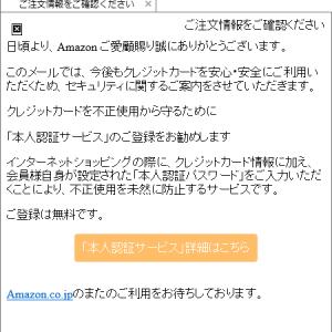 Amazon を騙ったフィッシング詐欺に注意(235)