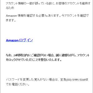 Amazon を騙ったフィッシング詐欺に注意(237)