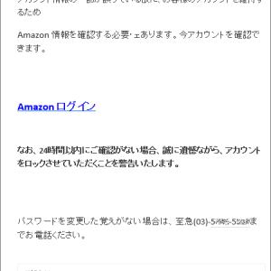 Amazon を騙ったフィッシング詐欺に注意(239)