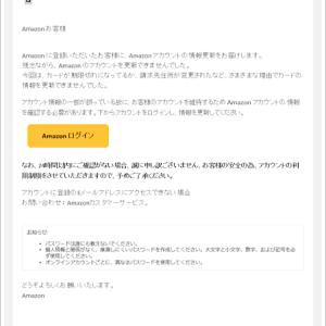 Amazon を騙ったフィッシング詐欺に注意(245)