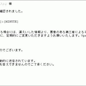 三井住友カードを騙ったフィッシング詐欺に注意(6)b