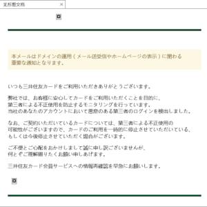 三井住友カードを騙ったフィッシング詐欺に注意(7)