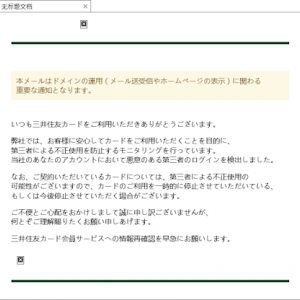 三井住友カードを騙ったフィッシング詐欺に注意(7)b
