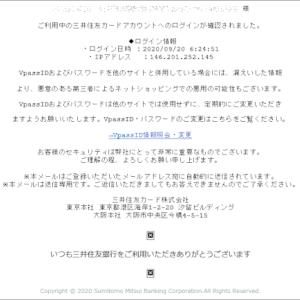 三井住友カードを騙ったフィッシング詐欺に注意(6)-2
