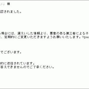 三井住友カードを騙ったフィッシング詐欺に注意(6)c
