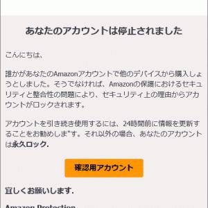 Amazon を騙ったフィッシング詐欺に注意(212)-3c