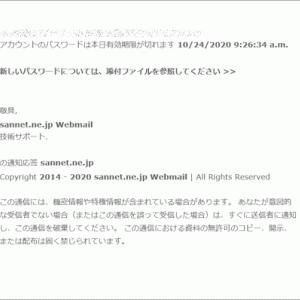 SANNET を騙ったフィッシング詐欺に注意(2)