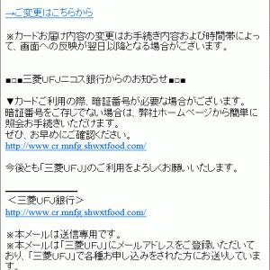三菱UFJニコスを騙ったフィッシング詐欺に注意(4)