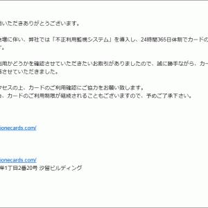 三井住友カードを騙ったフィッシング詐欺に注意(11)e