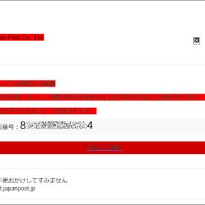 日本郵便を騙ったフィッシング詐欺に注意(2)