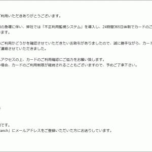 三菱UFJニコスを騙ったフィッシング詐欺に注意(7)