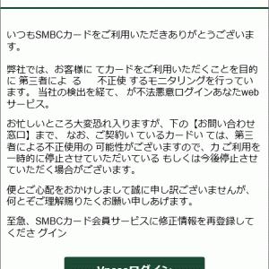 三井住友カードを騙ったフィッシング詐欺に注意(20)-2b