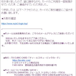 TS CUBIC CARD を騙ったフィッシング詐欺に注意(12)