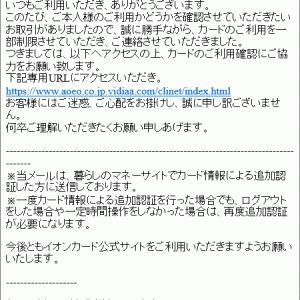 イオンカードを騙ったフィッシング詐欺に注意(7)