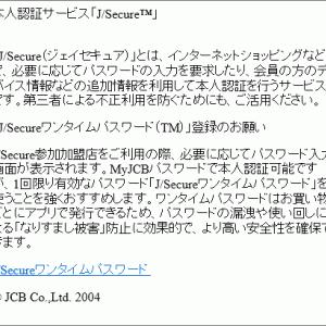 JCB を騙ったフィッシング詐欺に注意(38)