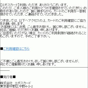 エポスカードを騙ったフィッシング詐欺に注意(5)