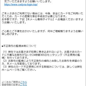 SMBCファイナンスサービスを騙ったフィッシング詐欺に注意(4)