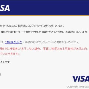 VISA を騙ったフィッシング詐欺に注意(7)