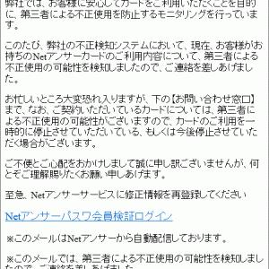 セゾンを騙ったフィッシング詐欺に注意(16)