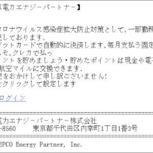 東京電力エナジーパートナーを騙ったフィッシング詐欺に注意