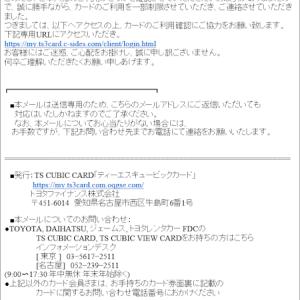 TS CUBIC CARD を騙ったフィッシング詐欺に注意(13)