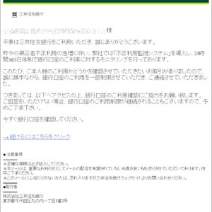 三井住友銀行を騙ったフィッシング詐欺に注意(11)