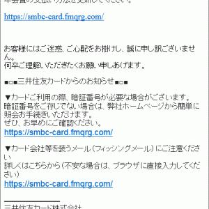 三井住友カードを騙ったフィッシング詐欺に注意(53)