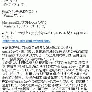 三井住友カードを騙ったフィッシング詐欺に注意(54)