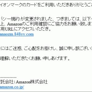 Amazon(と イオンカード)を騙ったフィッシング詐欺に注意
