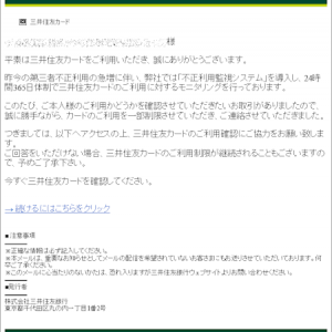 三井住友カードを騙ったフィッシング詐欺に注意(11)-7